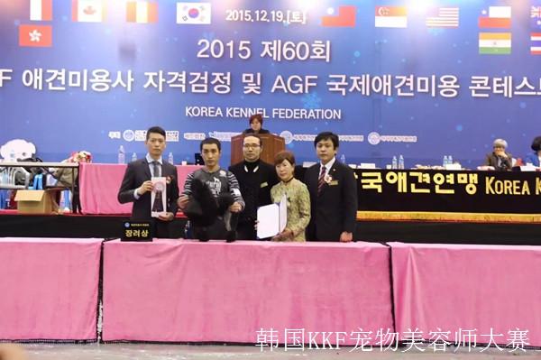 宋老师顺利通过FCI·AGF韩国KKF宠物美容师教师级并获优秀奖